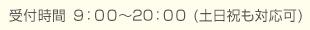 受付時間 9:00~20:00 (土日祝も対応可)