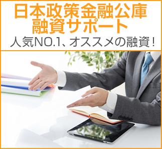 日本政策金融公庫融資サポート