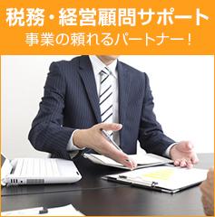 税務・経営顧問サポート